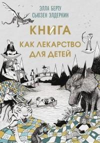 - Книга как лекарство для детей
