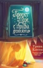 Триша Клесен - Проект «Дом с привидениями»