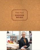 Эйда Кэлхун, Тим Ганн — Библия моды. Увлекательная история вещей из вашего шкафа