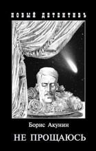 Борис Акунин - Не прощаюсь. Приключения Эраста Фандорина в ХХ веке. Часть вторая