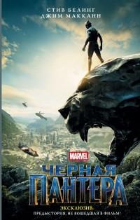 - Чёрная пантера: официальная новеллизация