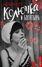 Натализа Кофф - Колючка и богатырь