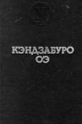 Киндзабуро Оэ - Избранное (сборник)
