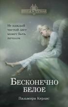 Пальмира Керлис - Бесконечно белое