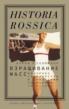 Дэвид Л. Хоффманн - Взращивание масс. Модерное государство и советский социализм. 1914–1939