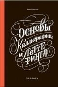 Анна Рольская - Основы каллиграфии и леттеринга. Прописи
