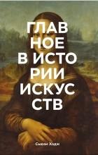 Сьюзи Ходж - Главное в истории искусств. Ключевые работы, темы, направления, техники