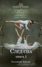 Пальмира Керлис - След сна. Книга 1