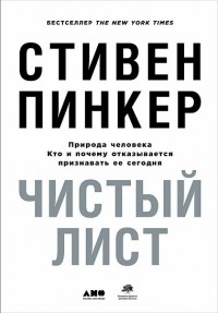 Стивен Пинкер - Чистый лист. Природа человека. Кто и почему отказывается признавать ее сегодня