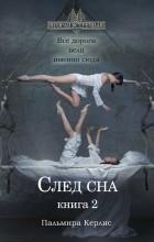 Пальмира Керлис - След сна. Книга 2