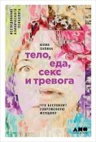 Юлия Лапина - Тело, еда, секс и тревога. Что беспокоит современную женщину