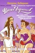 Наталья Зубарева - Вальс гормонов. Вес, сон, секс, красота и здоровье как по нотам