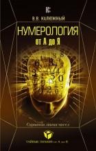 Калюжный В.В. - Нумерология от А до Я. Скрытая магия чисел