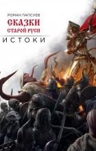 Роман Папсуев - Сказки старой Руси. Истоки