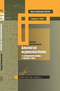 Никитинский Л. - Апология журналистики (в завтрашний номер: о правде и лжи)