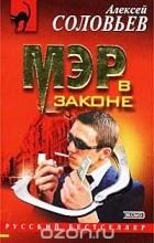 Алексей Соловьев - Мэр в законе