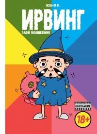 Евгений Киямов - Ирвинг злой волшебник