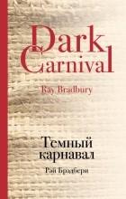 Рэй Брэдбери - Темный карнавал