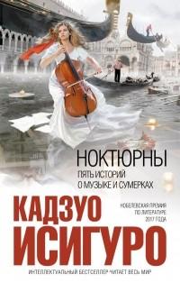 Кадзуо Исигуро - Ноктюрны: пять историй о музыке и сумерках (сборник)