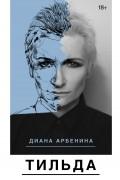 Диана Арбенина - Тильда