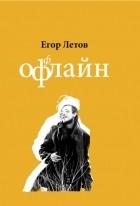 Егор Летов - Офлайн