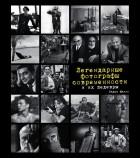 Лаура Магни - Легендарные фотографы современности и их шедевры