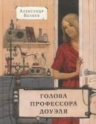 А. Беляев - Голова профессора Доуэля