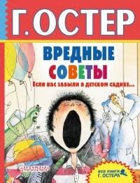 Григорий Остер - Вредные советы. Если вас забыли в детском садике...