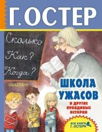 Григорий Остер - Школа ужасов и другие правдивые истории