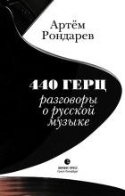 Рондарев Артём — 440 Герц
