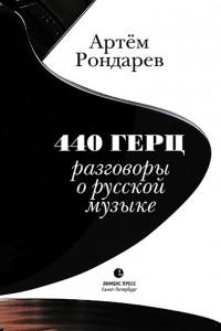 Рондарев Артём - 440 Герц