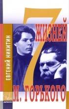 Е. Никитин - 7 жизней М. Горького