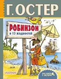Григорий Остер - Робинзон и 13 жадностей