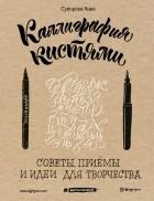 Анна Суворова - Каллиграфия кистями. Советы, приемы и идеи для творчества