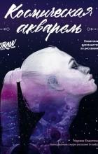 Марьяна Федоткина - Космическая акварель. Школа рисования Draw&Go