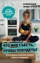 - Что мне съесть, чтобы похудеть? Кулинарный проект #SEKTA