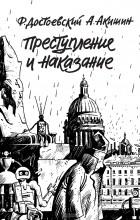 Фёдор Достоевский, Аскольд Акишин - Преступление и наказание