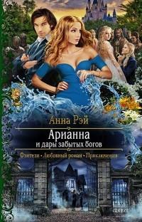 Анна Рэй - Арианна и дары забытых богов