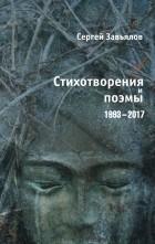 Сергей Завьялов — Стихотворения и поэмы 1993–2017