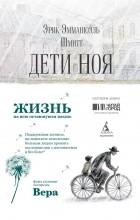 Эрик-Эмманюэль Шмитт - Дети Ноя