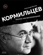 Александр Кушнир - Кормильцев. Космос как воспоминание