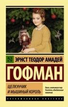 Эрнст Теодор Амадей Гофман - Щелкунчик и мышиный король. Крошка Цахес. Принцесса Брамбилла. Песочный человек