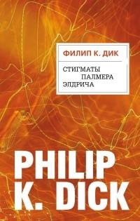 Филип Дик - Стигматы Палмера Элдрича
