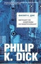 Филип К. Дик - Мечтают ли андроиды об электроовцах?