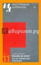 без автора - Иностранная литература №11 (2017)
