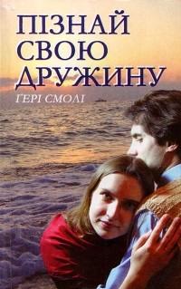 Гері Смолі - Пізнай свою дружину