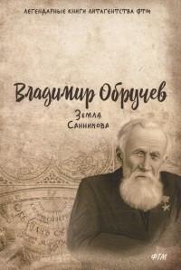 Владимир Обручев - Земля Санникова