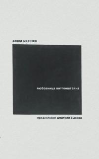 Дэвид Марксон - Любовница Витгенштейна