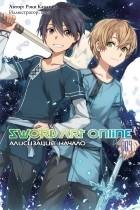 Рэки Кавахара - Sword Art Online. Том 9. Алисизация. Начало