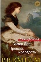Дафна Дюморье - Замок Дор. Прощай, молодость (сборник)